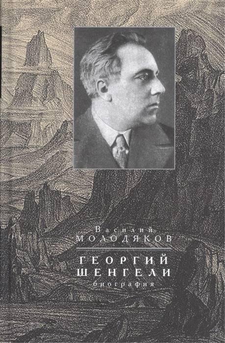 Шенгели, георгий аркадьевич — википедия