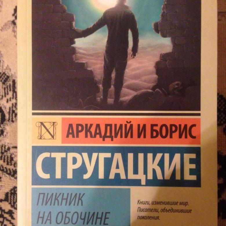 Братья стругацкие: библиография, творчество и интересные факты :: syl.ru