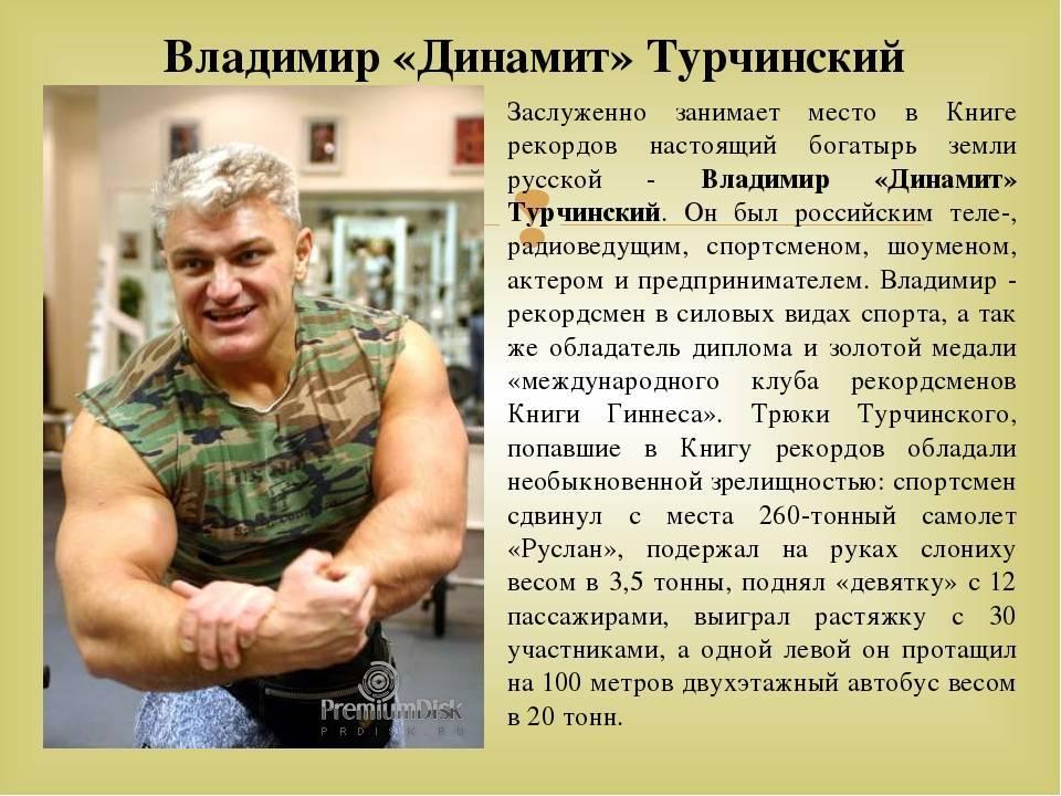 Турчинский, владимир евгеньевич - вики