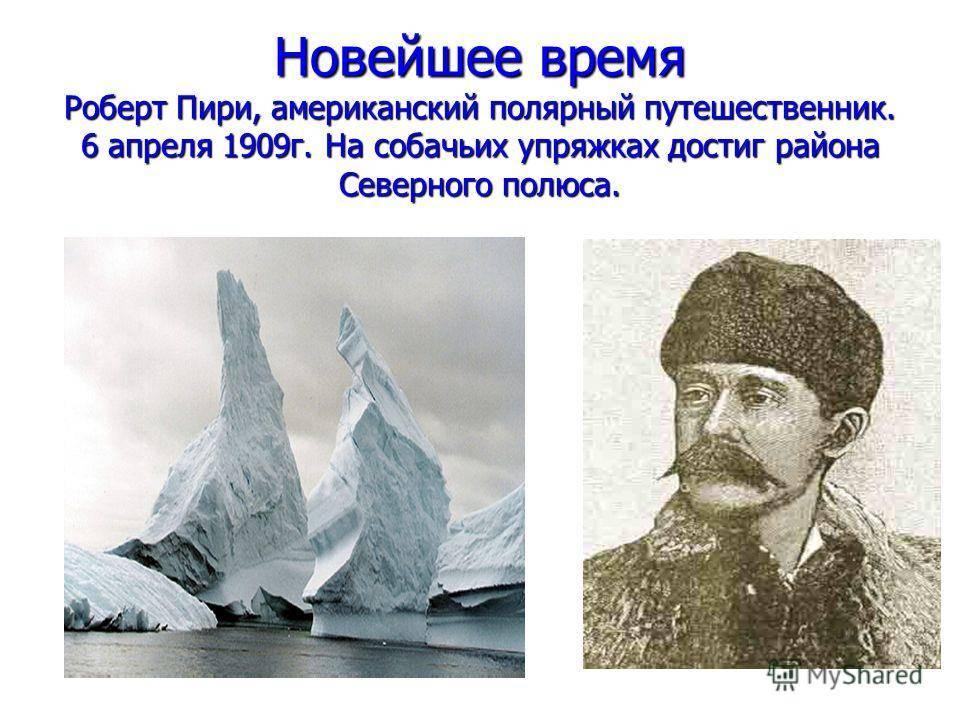 Роберт пири – охотник и полярный исследователь - охотничий портал