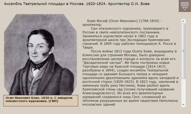 Бове, осип иванович