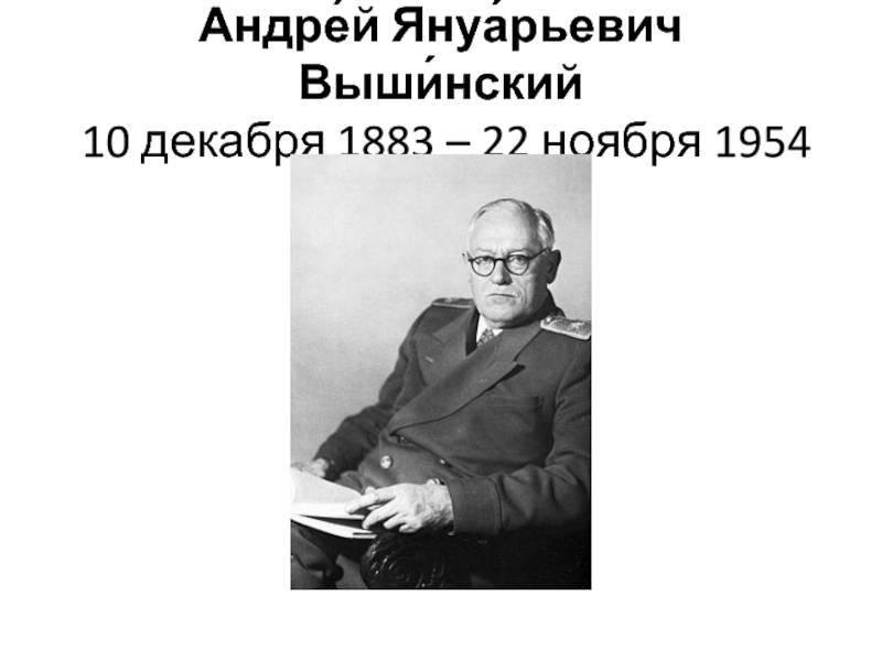 Андрей януарьевич вышинский - вики