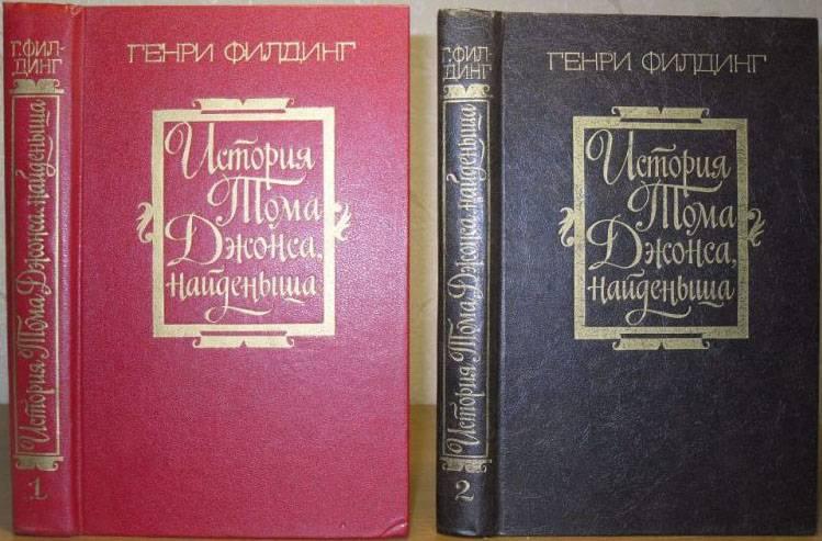 Генри филдинг: биография, книги :: syl.ru