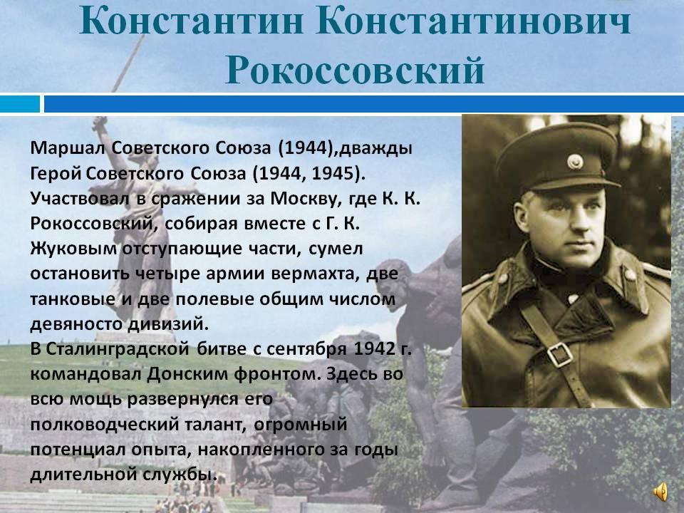 Маршал советского союза константин константинович рокоссовский