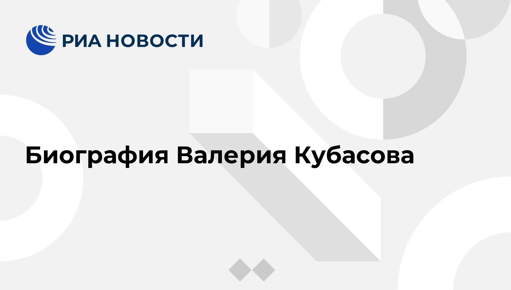 Кубасов, александр семёнович — википедия