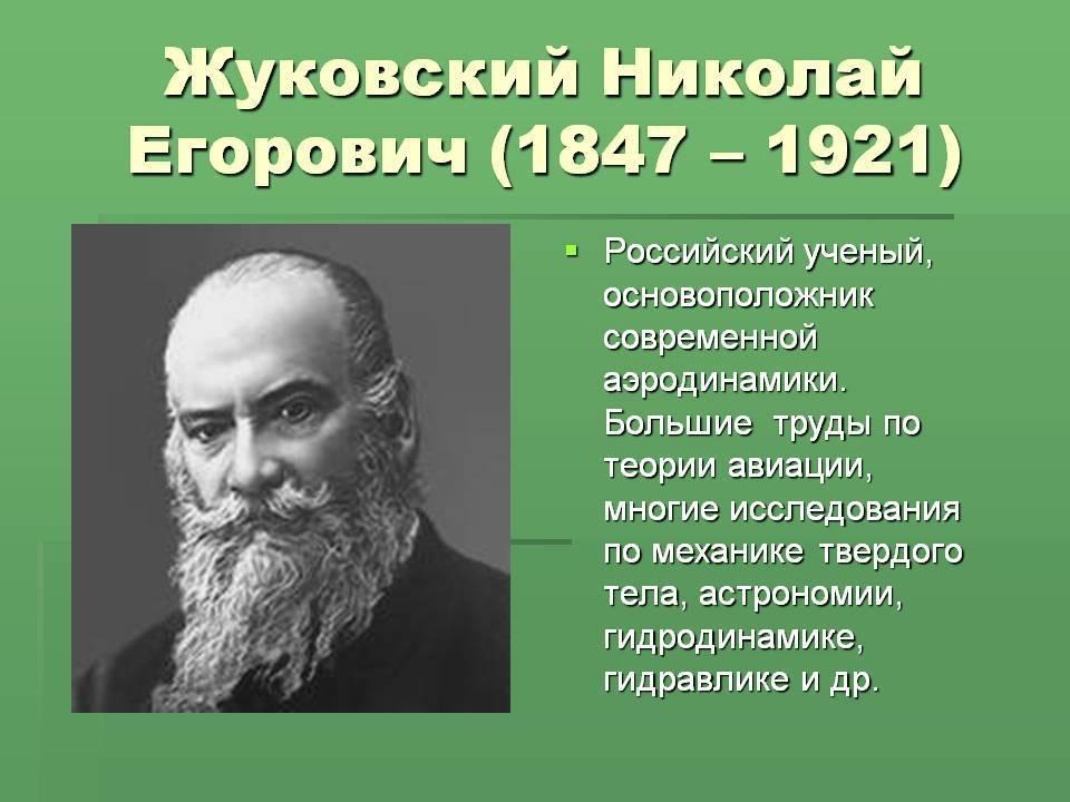 Жуковский, николай егорович википедия