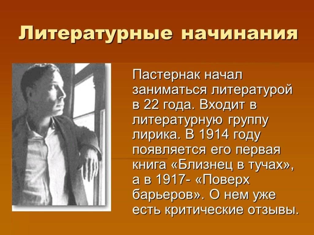 Краткая биография бориса пастернака | краткие биографии