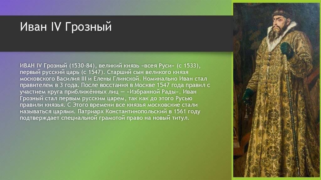 Биография царя ивана грозного: происхождение и царствование