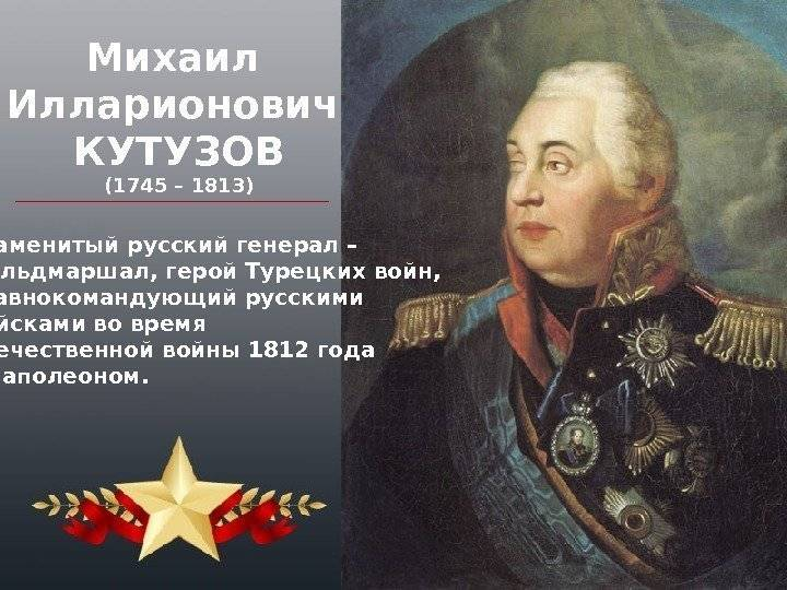 Михаил кутузов - биография, личная жизнь, фото