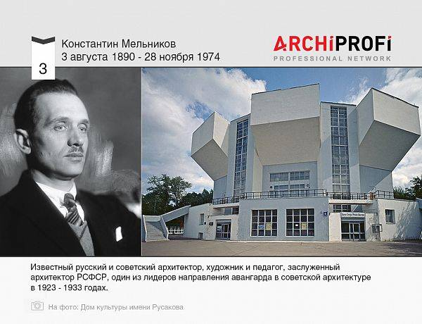 Константин мельников – человек-мировая легенда — porusski.me