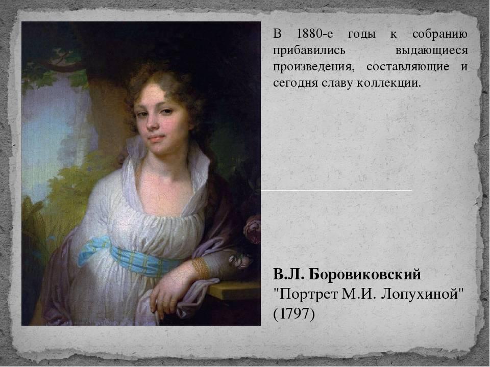 Владимир лукич боровиковский. 100 великих художников