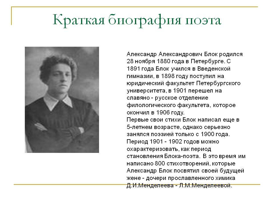 Писатель блок александр александрович: биография, личная жизнь и творчество :: syl.ru