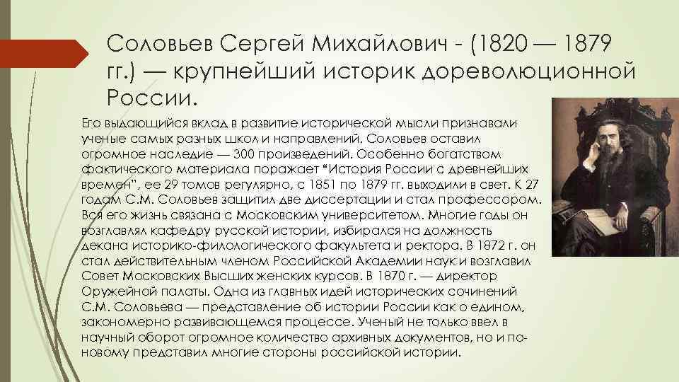 Сергей михайлович соловьёв (1885-1942) — традиция