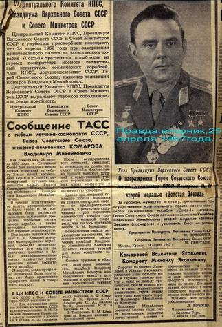 Комаров, владимир михайлович
