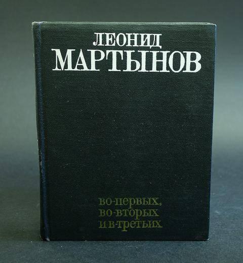 Актер андрей мартынов: биография, личная жизнь, дети - nacion.ru