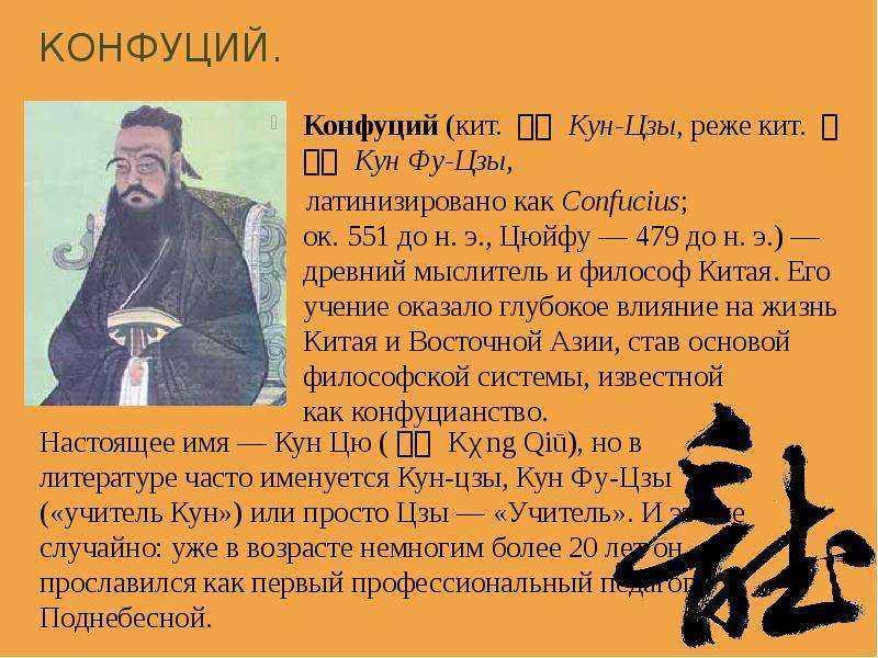 Конфуций биография, фото, семья и дети