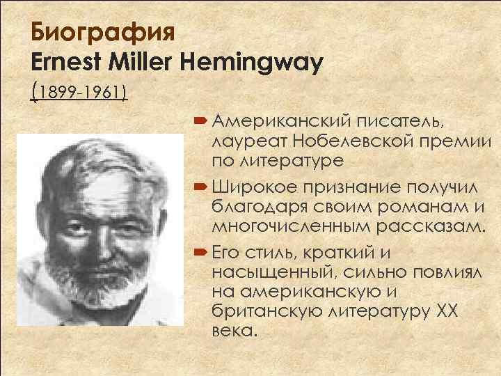 Эрнест хэмингуэй - биография, информация, личная жизнь