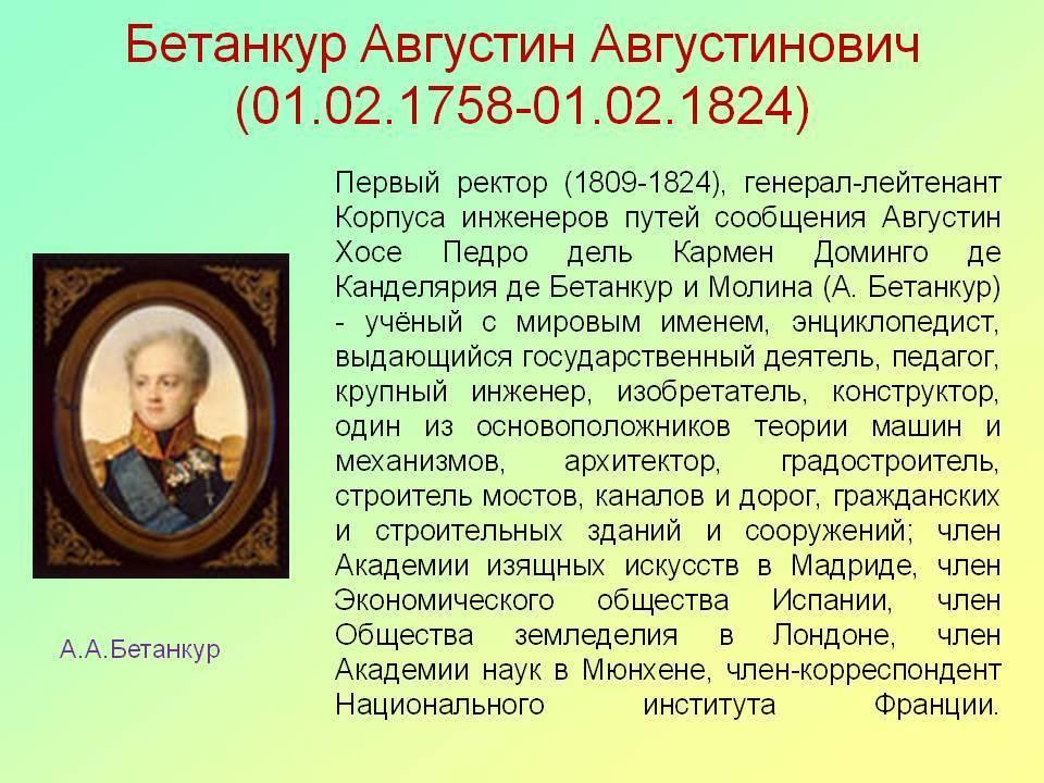 Августин бетанкур : статья : биографии