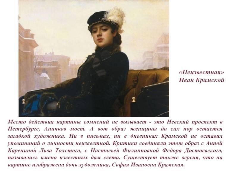 Иван крамской — биография ивана крамского, кто он такой подробно, самые известные картины, особенности творчества живописца. автопортрет ивана крамского