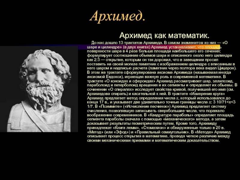 Краткая биография архимеда, физика и ученого