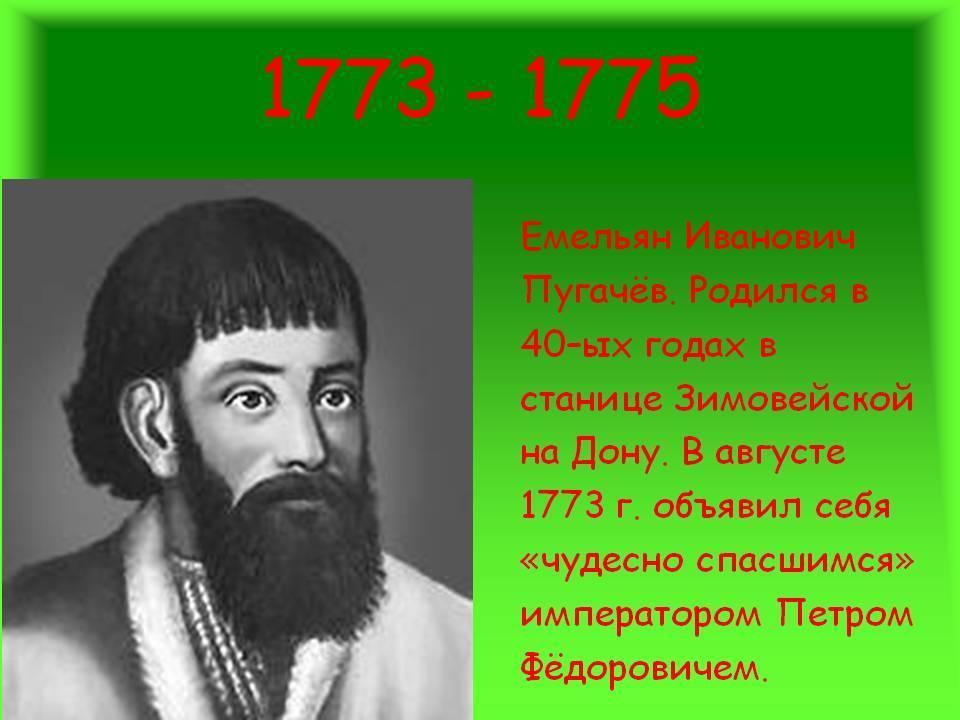 Подробная биография самозванца и лидера крестьянского восстания емельяна пугачева.