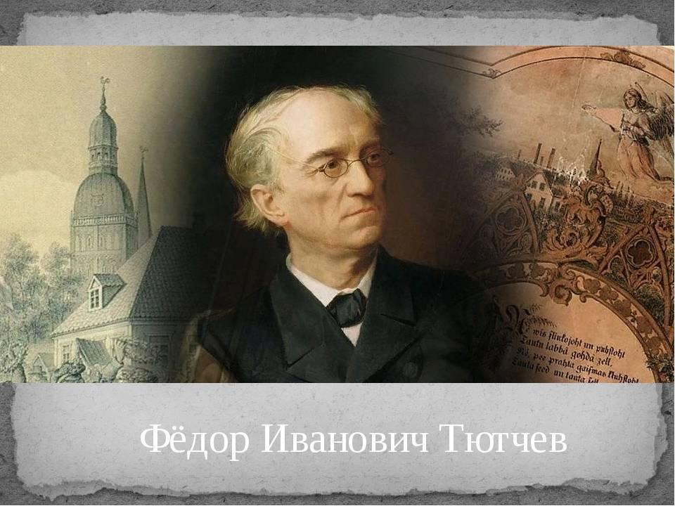 Тютчев: краткая биография поэта, жизнь и творчество, интересные факты