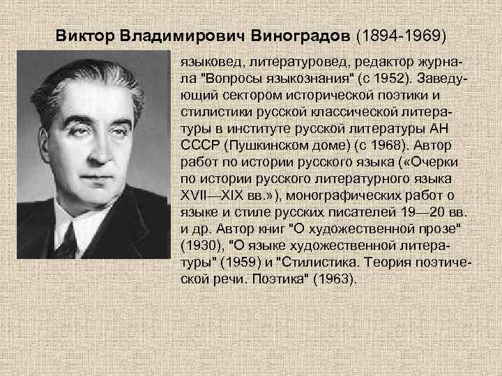 Виноградов, виктор владимирович - вики