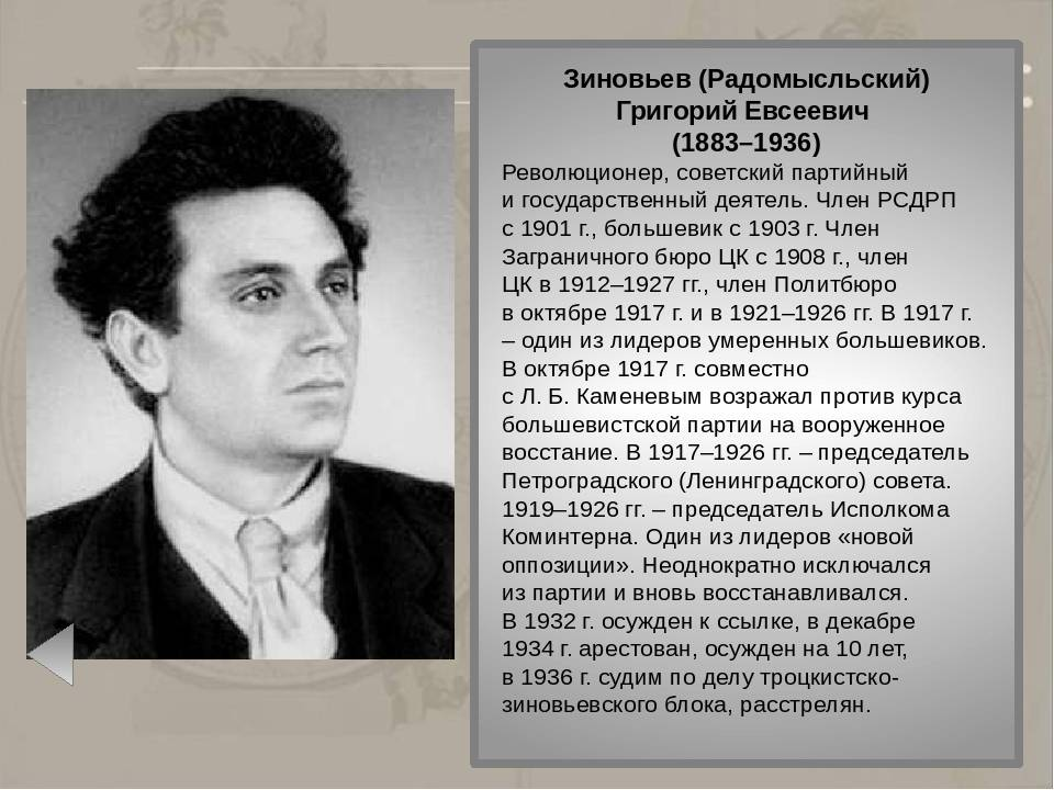 Григорий зиновьев – биография, фото, личная жизнь, смерть - 24сми