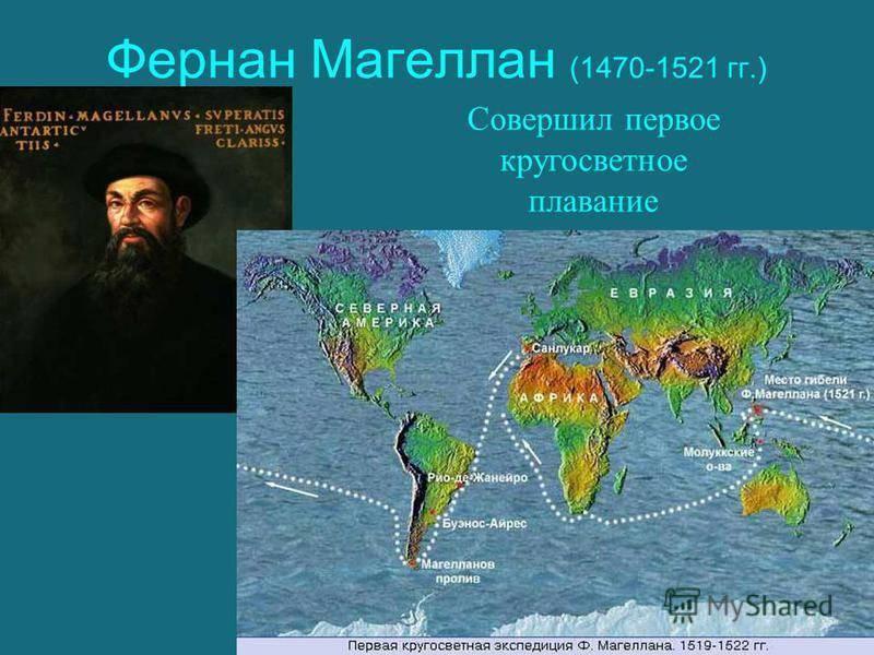 Первое кругосветное путешествие фернана магеллана - история, карта и основные этапы — природа мира