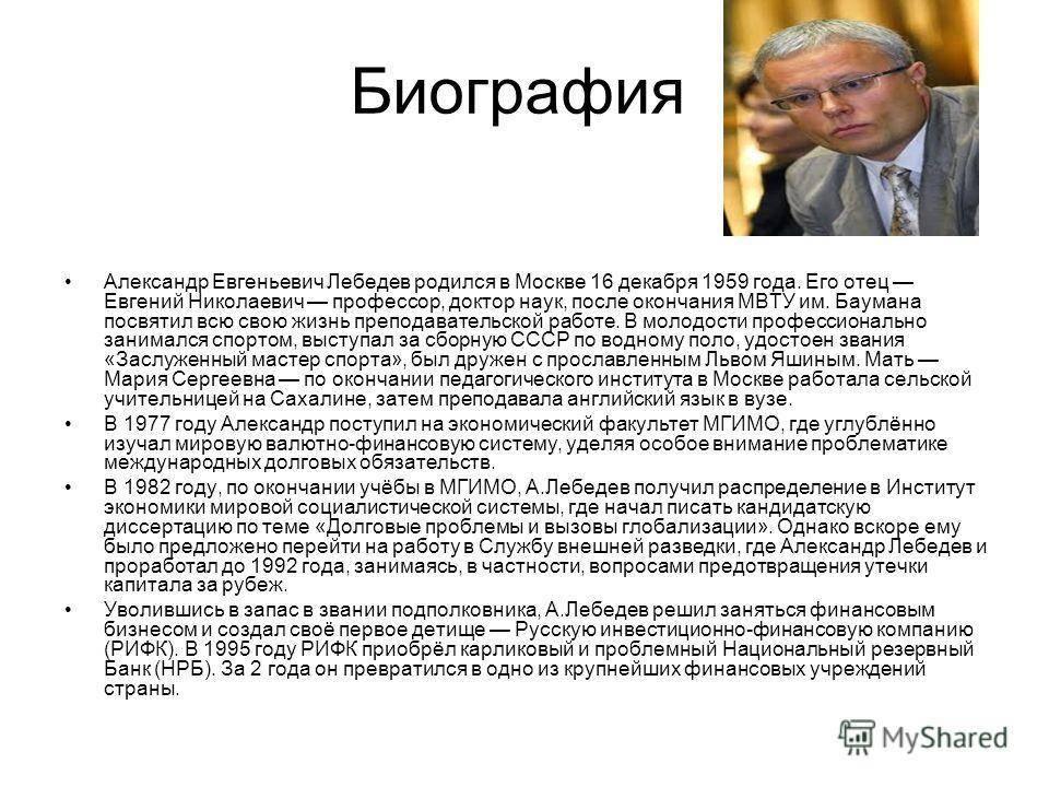 Лебедев артемий андреевич - биография, новости, фото, дата рождения, пресс-досье. персоналии глобалмск.ру.