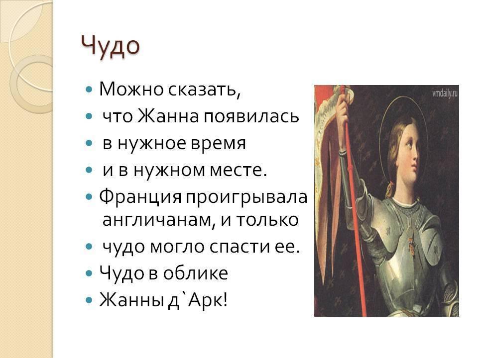 Жанна д'арк: история девушки-воина