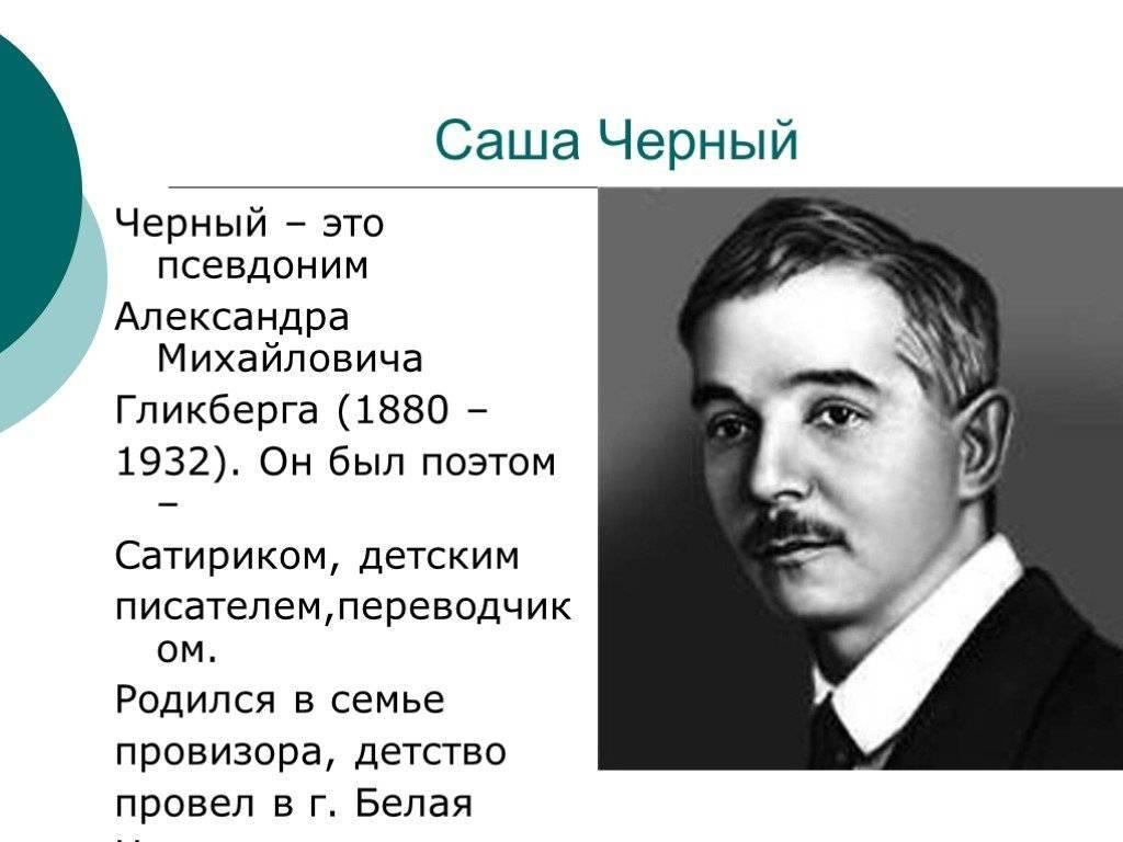 Популярные стихи саши черного - рустих - страница 2