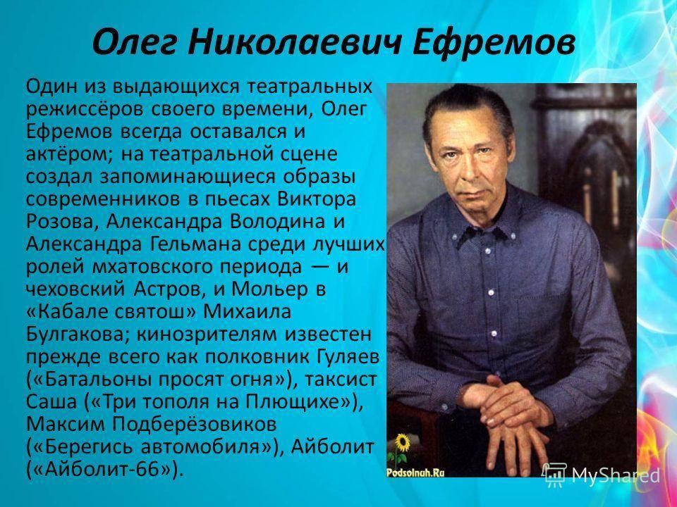 Олег ефремов: краткая биография, фото и видео, личная жизнь