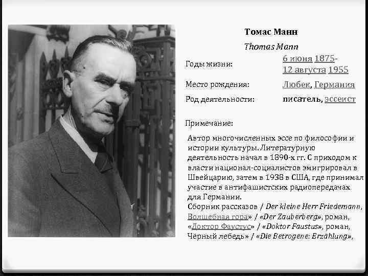 Краткая биография томаса манна и интересные факты :: syl.ru