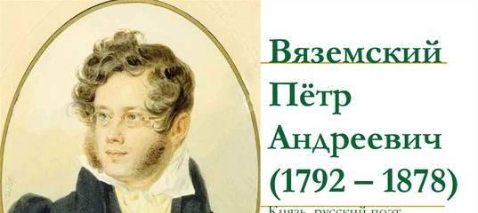 Вяземский Петр Андреевич