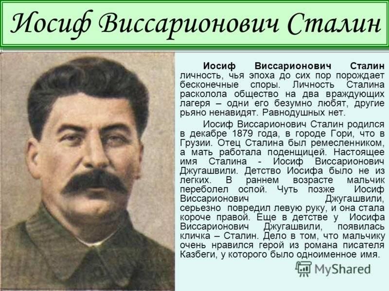 Биографияиосифа виссарионовича сталина (джугашвили)