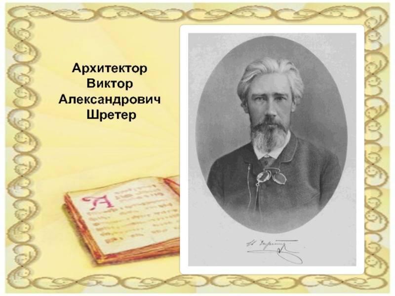 Шрётер, виктор александрович — википедия