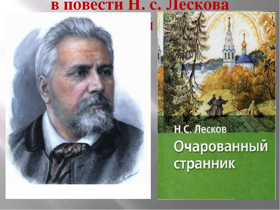 Лесков, николай семёнович | русская литература вики | fandom