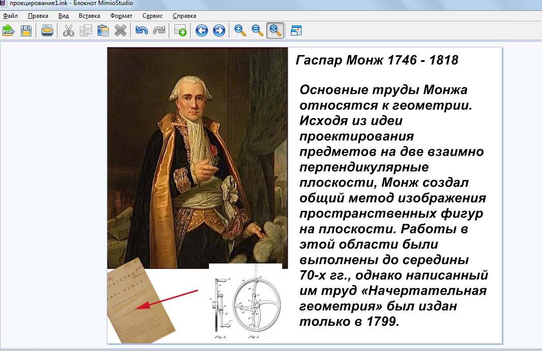Монж, гаспар - wiki