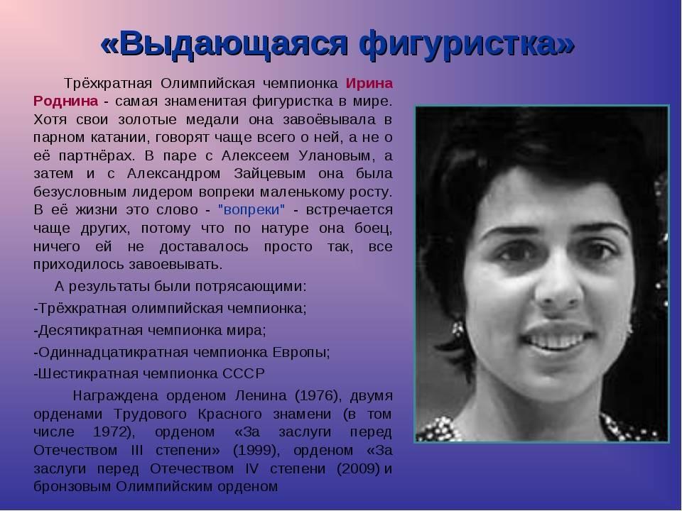 Биография Ирины Родниной
