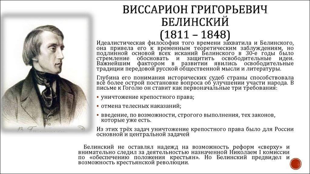 Виссарион белинский - биография, информация, личная жизнь