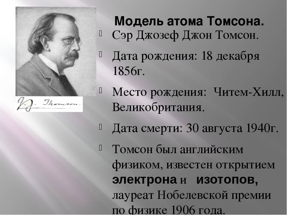Биография Джозефа Томсона