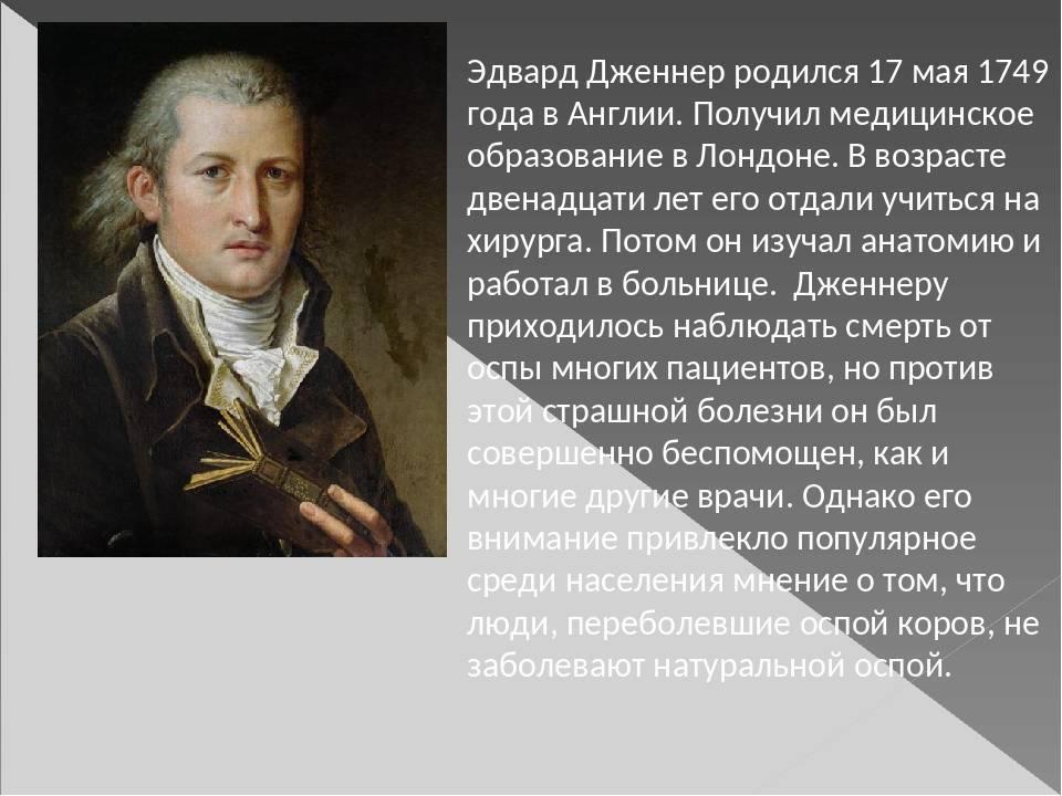 Дженнер эдвард энтони - исторические личности в медицине