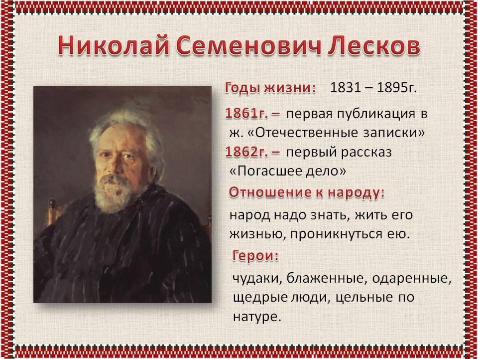 Краткая биография лескова н.с. творчество и интересные факты из жизни лескова :: syl.ru
