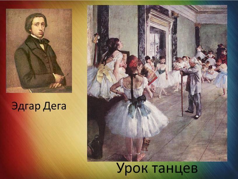 Эдгар дега: жизнь и творчество художника