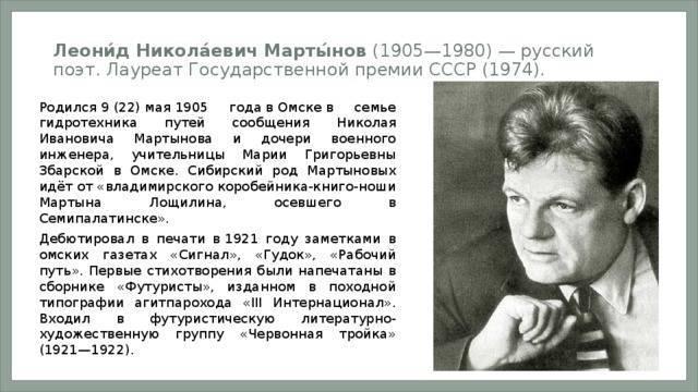 Биография Леонида Мартынова