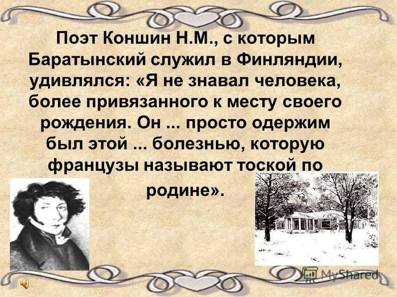 Биография Евгения Баратынского
