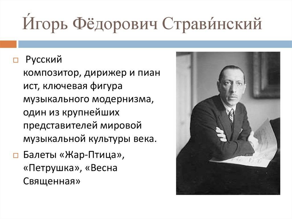 Стравинский, игорь фёдорович - вики