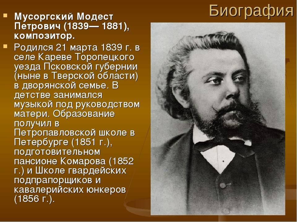 Биография Модеста Мусоргского
