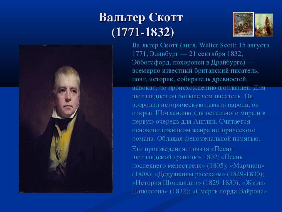 Вальтер скотт - биография, личная жизнь, фото